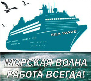 Крюинговая компания Sea Wave Crewing
