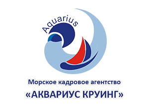 Крюинговая компания AQUARIUS CREWING Ltd.